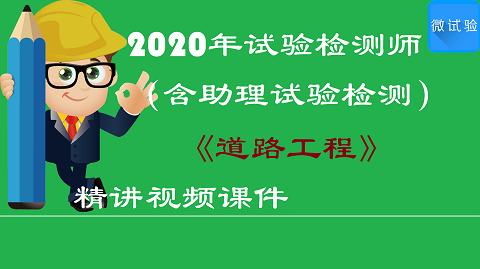 2020年《道路工程》精讲视频课程