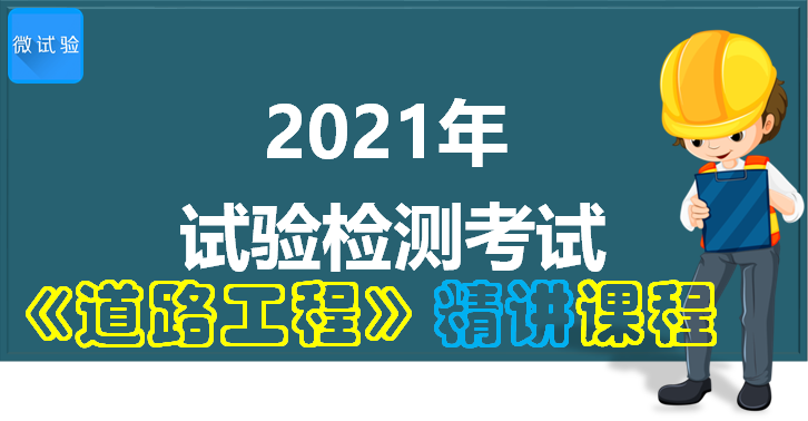 2021年《道路工程》精讲课程