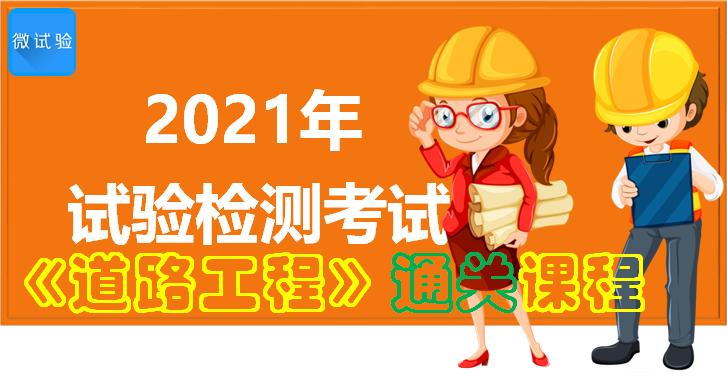 2021道路工程通关课程.png